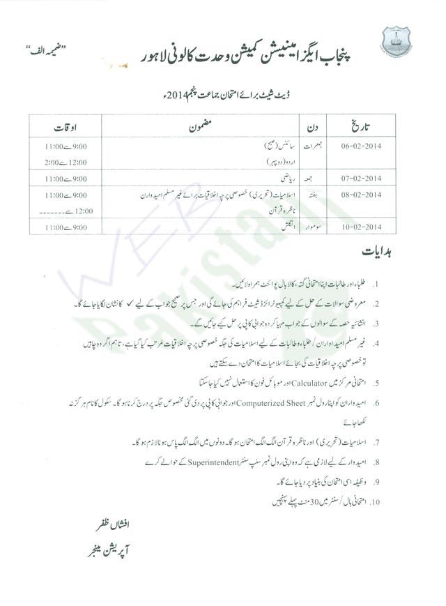 PEC-5th-Class-Datesheet-2014