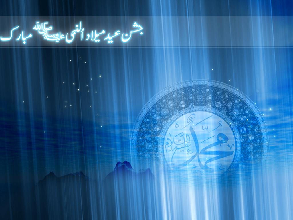 12-Rabi ul Awal Eid Milad ul Nabi