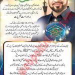 Geo Ishq Mein Nabi Key