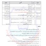 PEC 8th Class Date Sheet