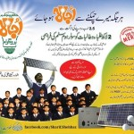 CM Punjab Shahbaz Sharif UJALA PROGRAM For Students