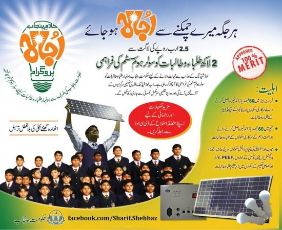 Shahbaz Sharif Ujala Program