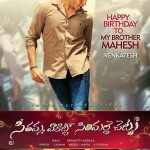 Seethamma Vakitlo Sirimalle Chettu (SVSC) Movie Review