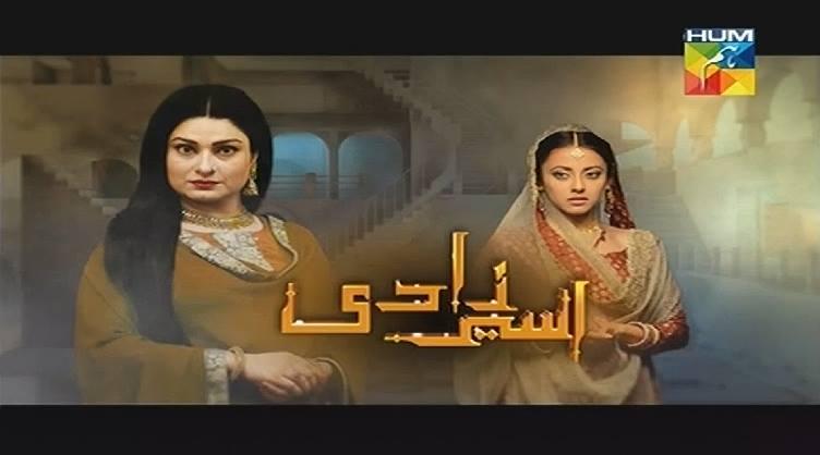 Drama Serial Aseer Zadi Promo
