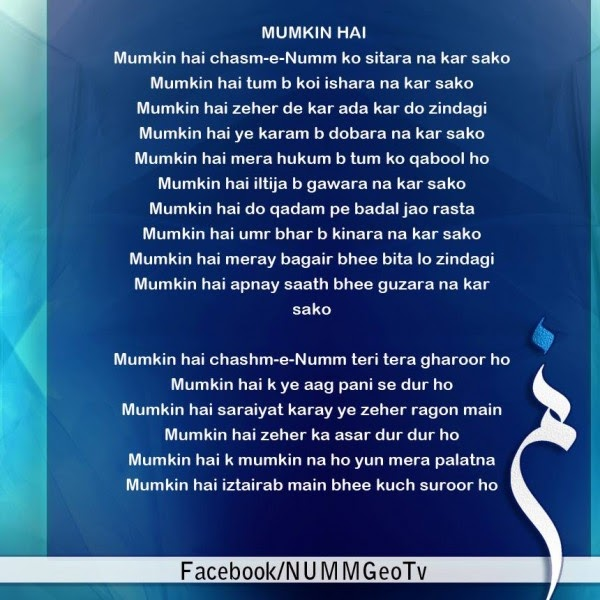 Numm Lyrics