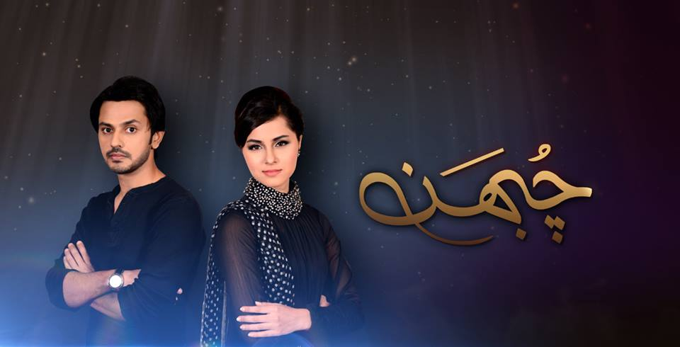 Chubhan Hum TV Drama