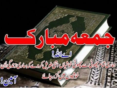 Ramzan 1st Jumma Mubarak