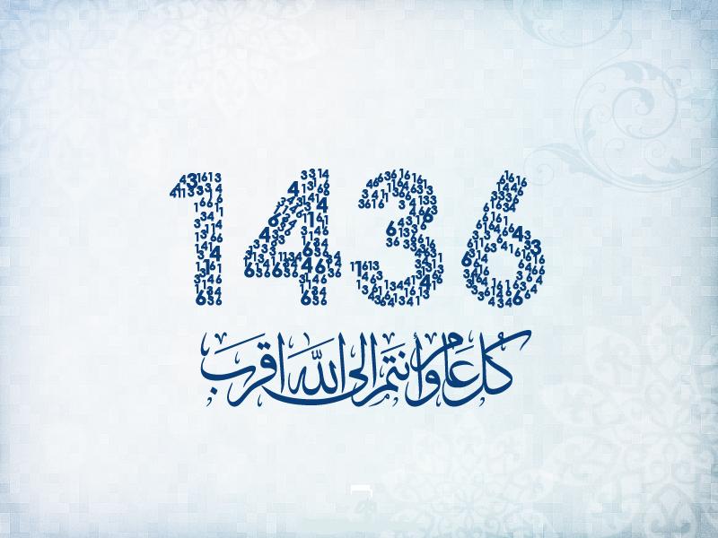 1436_hijri