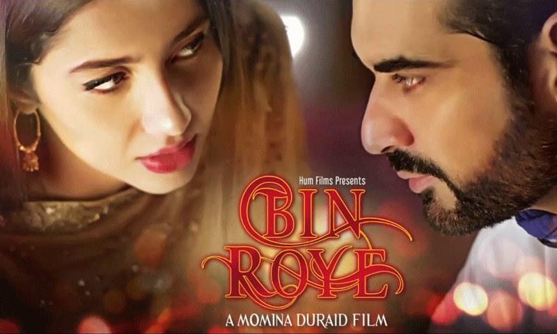 Bin Roye Cover Title