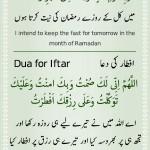 Ramadan Seher o Iftar Dua