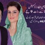 Ramzan Hamara Emaan Aaj TV by Umer Shareef